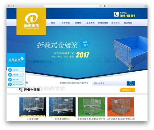 ztnew premium WordPress theme - zhediecangchulong.com