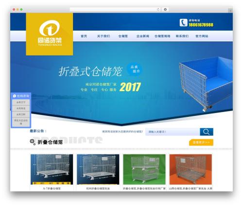 ztnew premium WordPress theme - zhediecangchulong.com