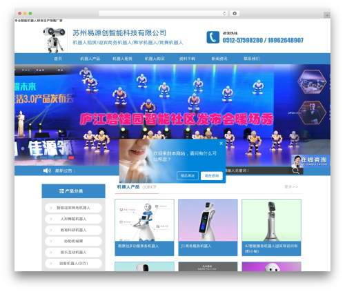 Theme WordPress ztnew - eyuanchuang.com