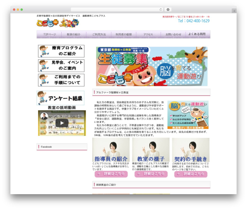 cloudtpl_030 theme WordPress - kp-seiseki.com