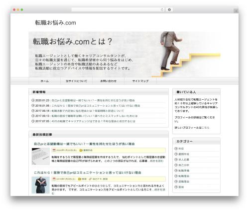 LP_Designer_2CRSA02_v4.0 WordPress theme design - tensyokuonayami.com