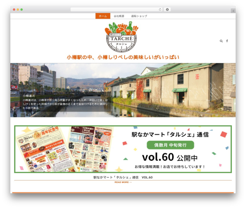 Best WordPress template Dollah - tarche.jp