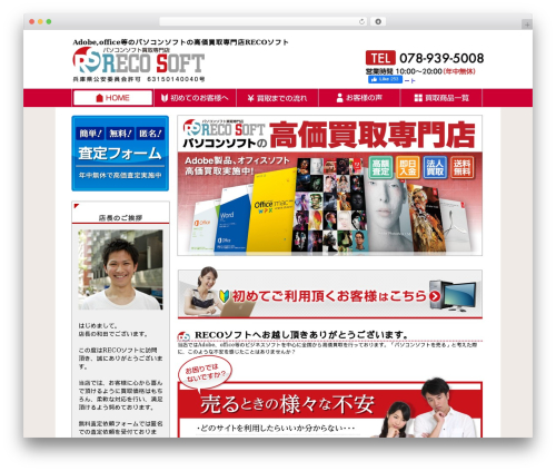 Reco WordPress website template - recosoft-kaitori.com