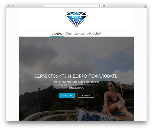 Enfold WordPress template - vsegdamoloda.com