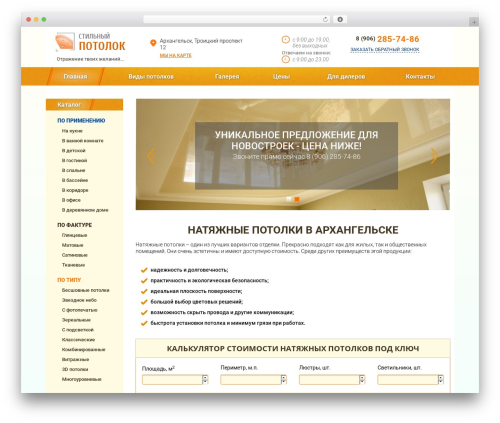 spk WordPress theme - potolki-arh.ru