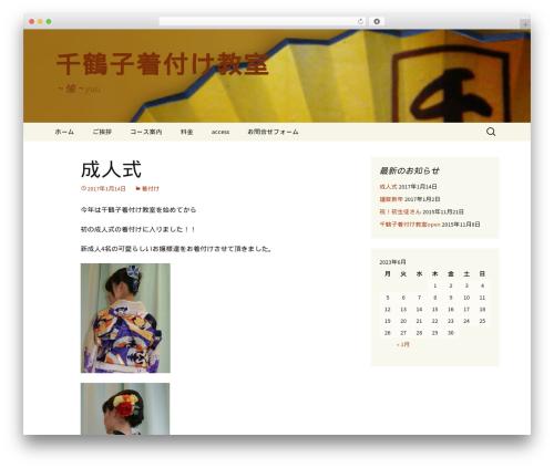 Twenty Thirteen best free WordPress theme - chizuko-kitsuke.com