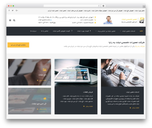 TheBuilt WordPress website template - tamir-tablet.ir