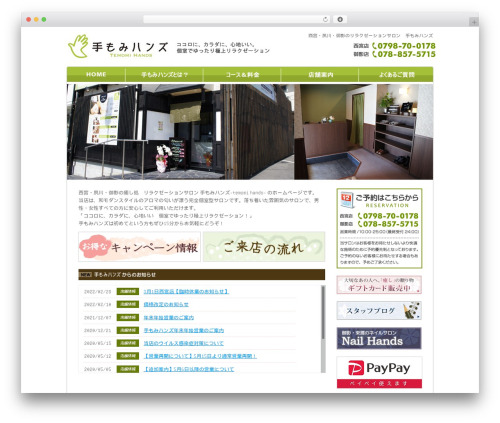 WP theme Fresh And Clean - temomi-hands.com