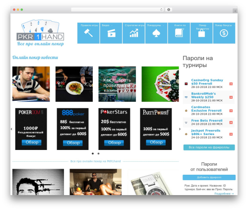 OneTouch Revision 2 WP template - pkr1hand.com