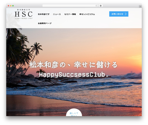 AGENT WordPress page template - hs-club.com