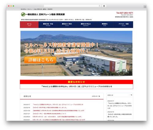 responsive_042 WordPress template - crane-gunma.com