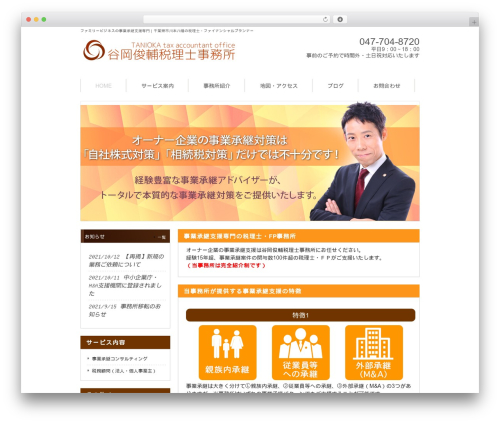 WordPress theme responsive_052 - tanioka-tax.com