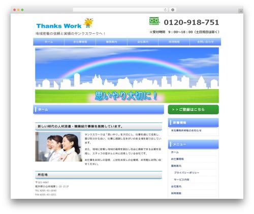WordPress template M&W child One - thankswork.co.jp