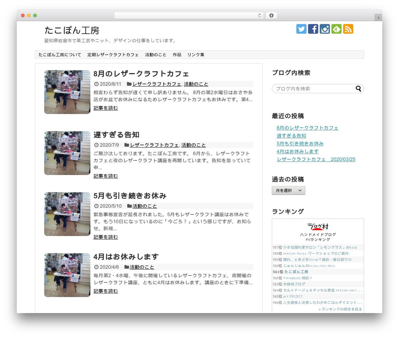 Theme WordPress Simplicity2 - takoponcraft.com