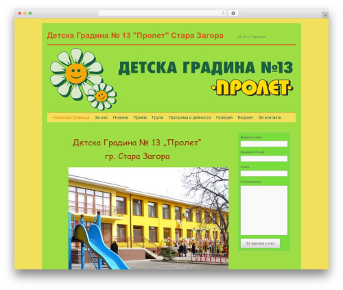 Twenty Ten top WordPress theme - dg13sz.com