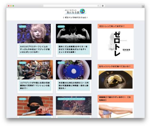 SANGO WordPress theme - bunkumo99.com
