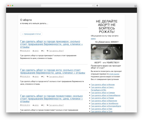 Activetab WordPress theme - oaborte.ru