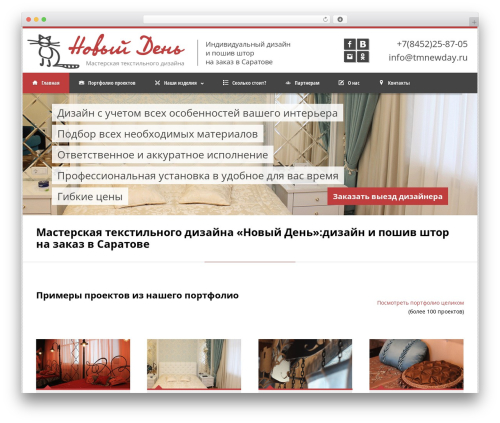 WordPress template Clockwork WP - tmnewday.ru