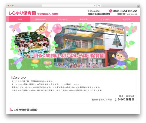 GeneratePress theme WordPress free - shirayuri-nagasaki.com