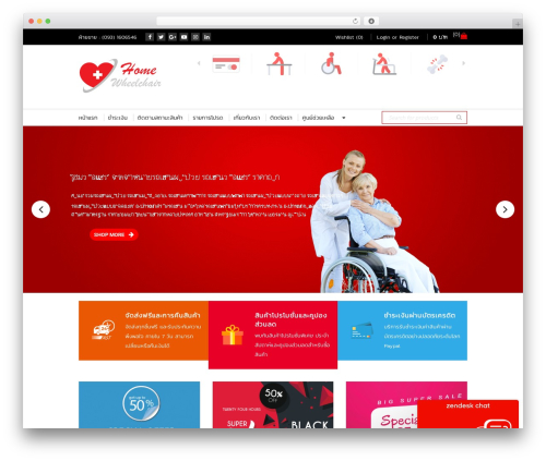 WordPress website template Sanzo - homewheelchair.com