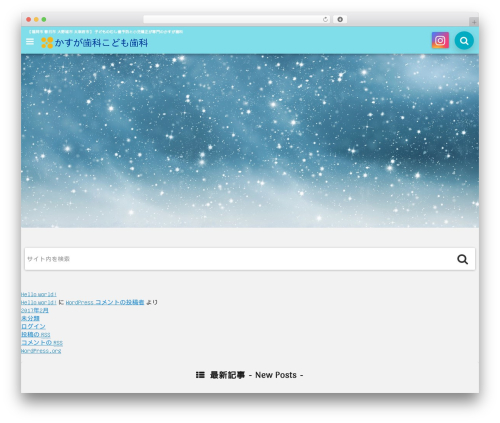 seal WordPress theme - kasuga-kyousei.com