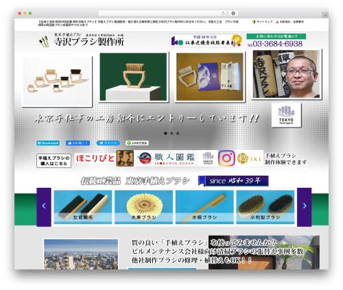 Theme WordPress theme029 - terasawa-brush.com