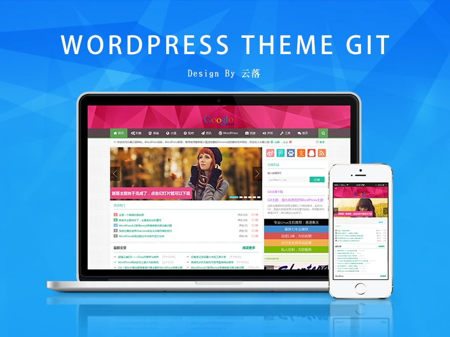 Git WordPress page template