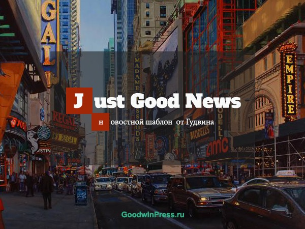Just Good News newspaper WordPress theme
