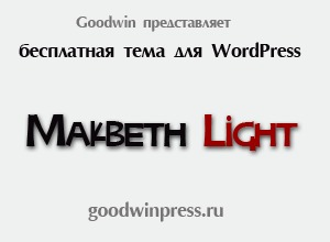 makbeth premium WordPress theme