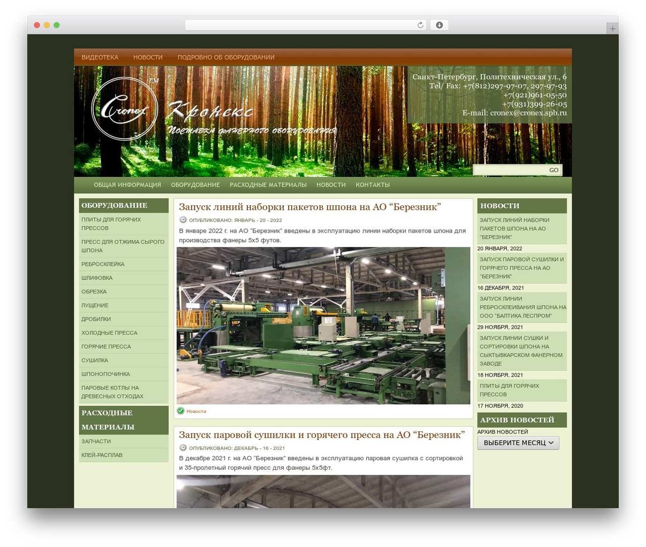 Theme WordPress natural-health - fanerka.com
