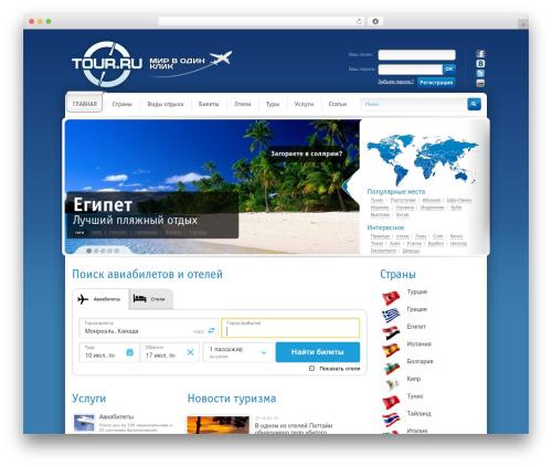 Best WordPress template Tour - tour.ru