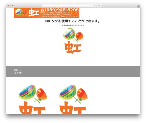 Template WordPress AGENT - kaigo-niji.com
