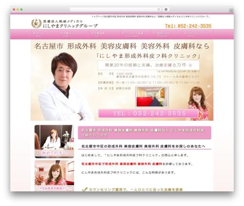 WP theme 1FrameWorks - nishiyama-clinic-nagoya.com