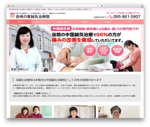 GeneratePress free WP theme - kou-shinkyu.com