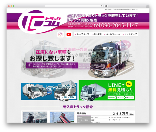 APT PC Theme top WordPress theme - truckcom.co.jp