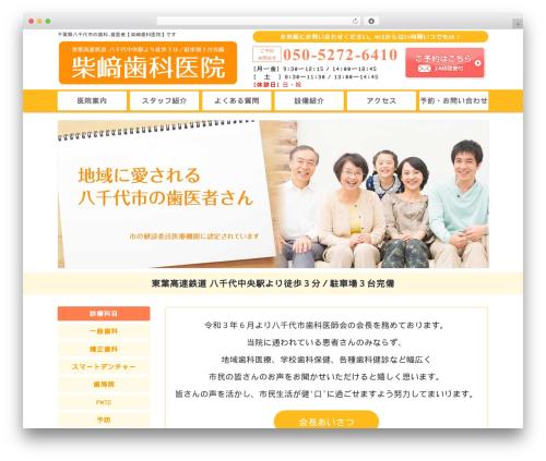 歯科テーマ WP theme - shibasaki-dental.com
