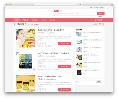 WordPress theme 淘宝客主题(wp-taomall) - ainisheng.com