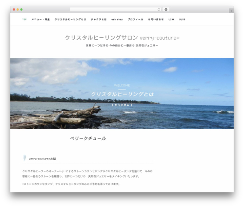 Activello free WordPress theme - verry-couture.com