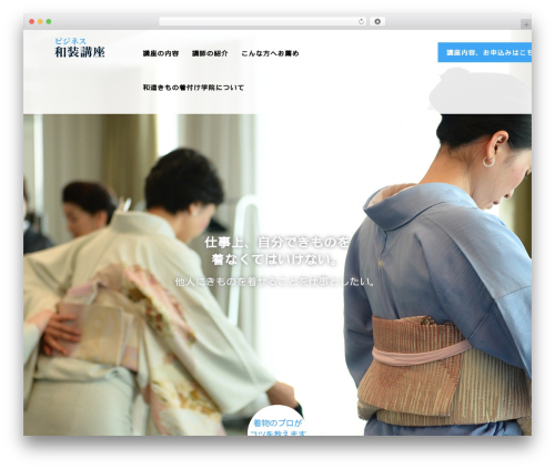 WordPress theme AGENT - kitsuke-pro.com