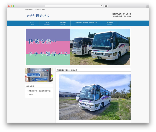 responsive_215 best WordPress theme - tsuchiyakankou.com