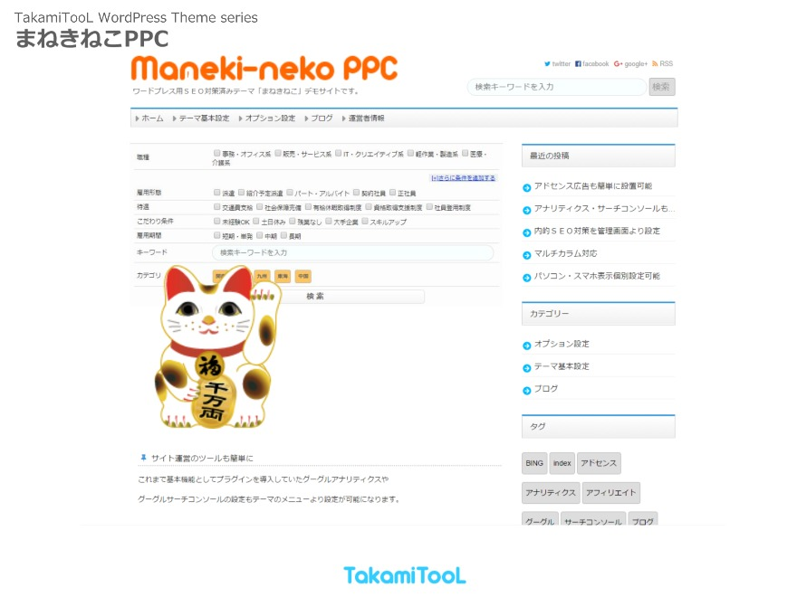 Best WordPress theme maneki-neko-ppc