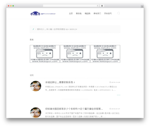 Akina template WordPress - cheweifu.com