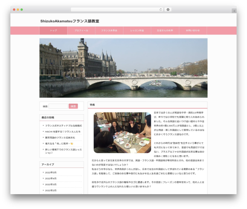 responsive_242 WordPress theme design - allo-shizuko.com