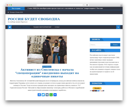 Eggnews template WordPress free - befreeinrussia.com