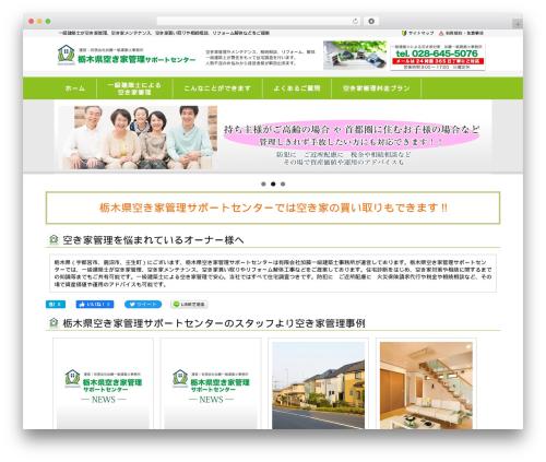 theme029 WordPress theme - katosetsu.com