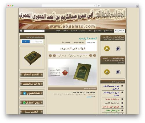 Free WordPress Simple Hijri Calendar plugin - abuamro.com