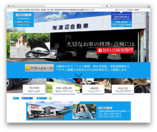 Template WordPress theme029 - watanabe-car.com