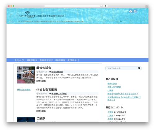 Simplicity2 WordPress theme - suiei-sensyu.com