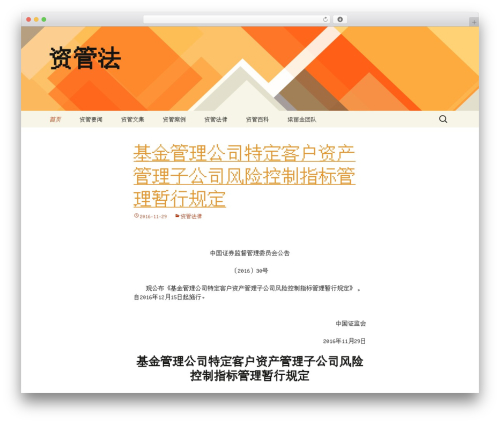 Twenty Thirteen free WordPress theme - ziguanfa.com