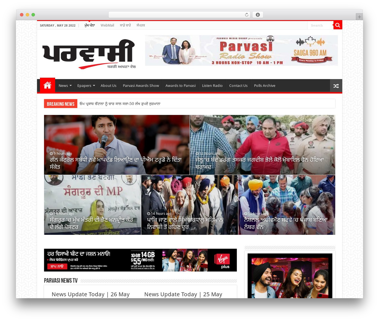 Sahifa (shared on wplocker.com) WordPress template - parvasinewspaper.com